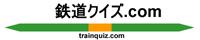 鉄道クイズ.com